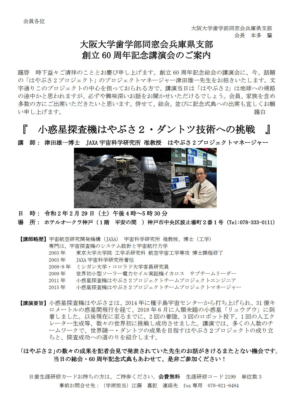 60周年記念講演会お知らせ3 大原案_1