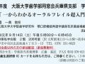 会報97号 2校_1